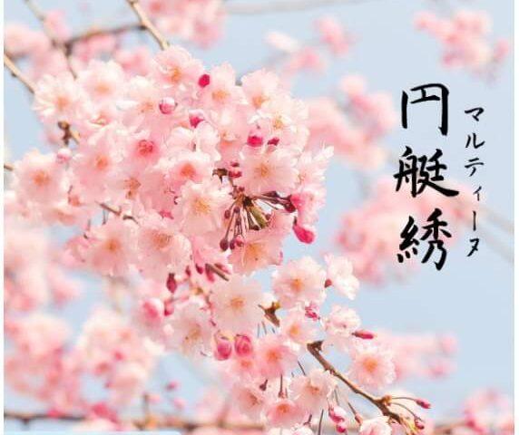 Akiko Elizabeth @MakeYourJapaneseName