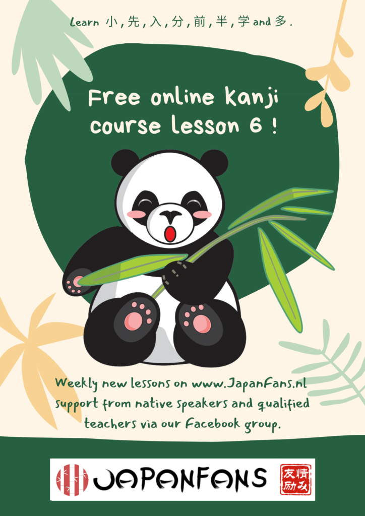 Free Japanese lessons, free kanji course, Japan Fans, Japanese Art & Culture from the Centre of Utrecht